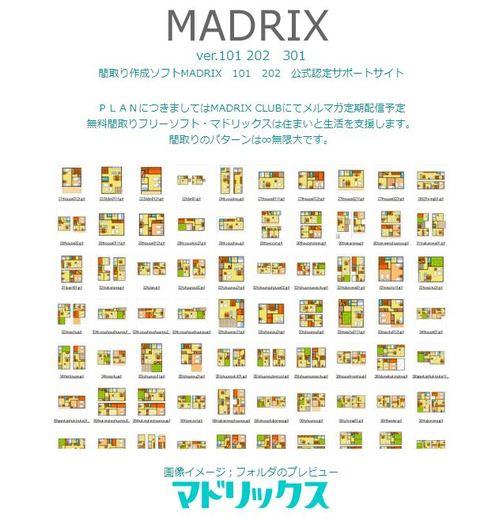 マドリックス 手書き風間取り作成ソフト
