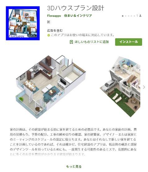 3Dハウスプラン設計