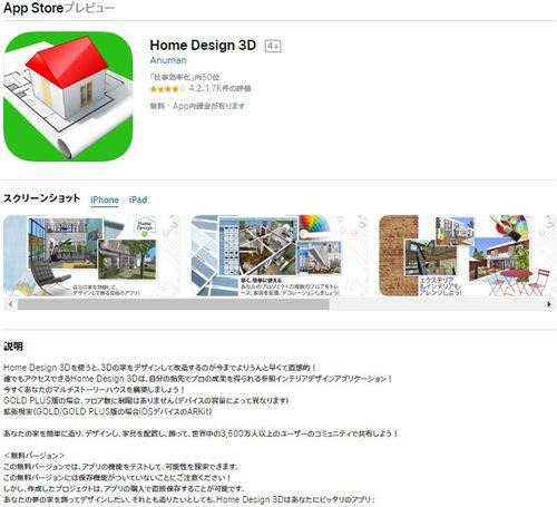 Home Design 3D-Free