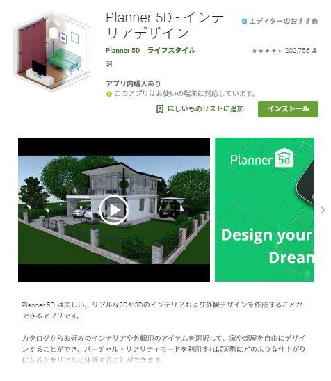 Planner 5D - インテリアデザイン