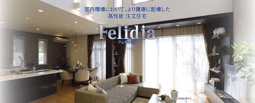 フェリディア