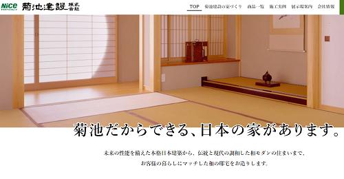 kikuchi0322