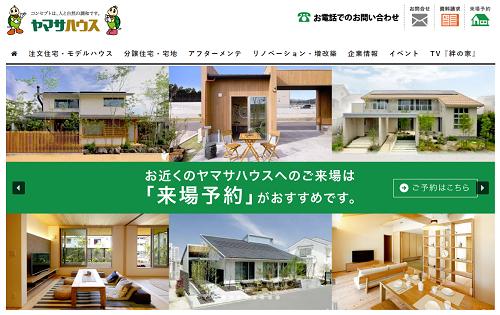 yamasahouse