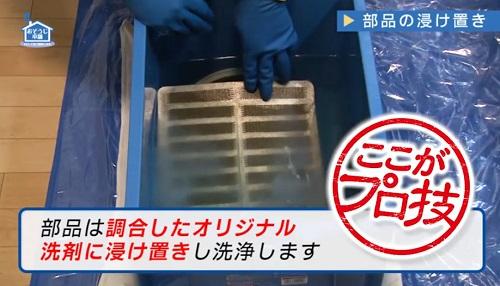 rangefoodcleaning_tsukeoki