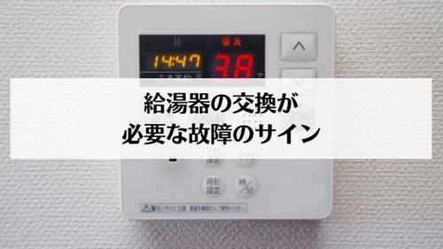 給湯器の交換が必要な故障のサイン