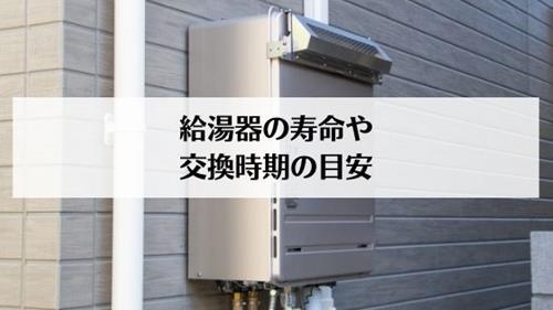 給湯器の寿命や交換時期の目安